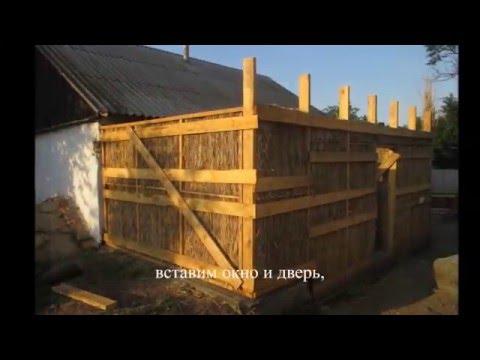 Самодельные стены из камыша.Homemade wall of reeds. смотреть онлайн