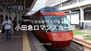 【小田急】特急ロマンスカー集 LSE〜GSE
