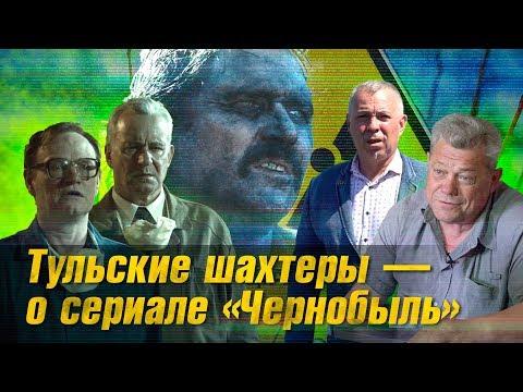 Правда или ложь: тульские шахтеры комментируют сериал «Чернобыль»