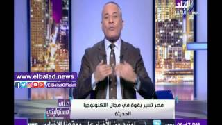 أحمد موسى:  مصر تسير بقوة في مجال التكنولوجيا الحديثة.. فيديو