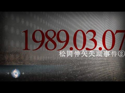 【懸案】松岡伸矢失踪事件②尋回疑雲(字幕+廣東話)