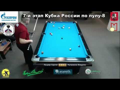 WQ С. Луцкер (S. Lutsker) vs В. Матвиенко (V. Matvienko) 7 tour Russia Open 8-ball 2020