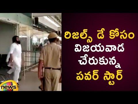 Pawan Kalyan Reaches Vijayawada For AP Election Results 2019 | Janasena Latest News | AP Politics