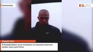 В Екатеринбурге из-за конфликта на парковке мужчина разбил окно Lada Priora