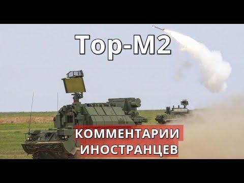 Тор-М2. Комментарии иностранцев.