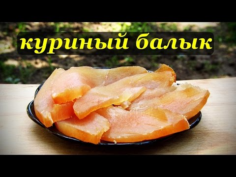 Куриный балык, простой рецепт