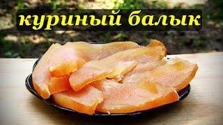 Куриный балык, простой рецепт(Рецепты домашнего алкоголя проверенные на собственном организме Подписывайтесь http://www.youtube.com/user/alkofan1984?sub_con..., 2014-07-31T15:23:10.000Z)
