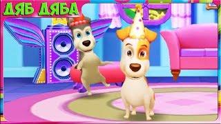 Тайная жизнь домашних животных Мультик игра Жизнь щенят  Тайная вечеринка Питомиц Макс Игровой мульт