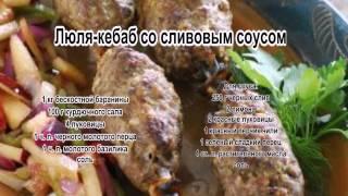Как приготовить люля кебаб.Люля кебаб со сливовым соусом