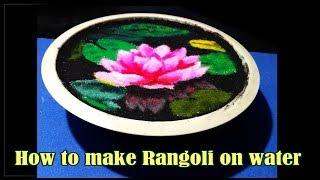 Rangoli on water. पानी के ऊपर रंगोली कैसे बनाते है।