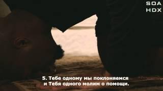 Сура 1 - аль-Фатиха (Открывающая Коран)