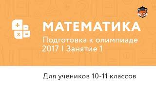математика  Подготовка к олимпиаде 2017  Занятие 1