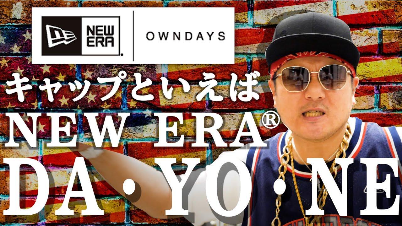 【NEW ERA®︎】コラボキャップ発売!帽子×メガネのおしゃれコーデでモテまくれ OWNDAYS TV