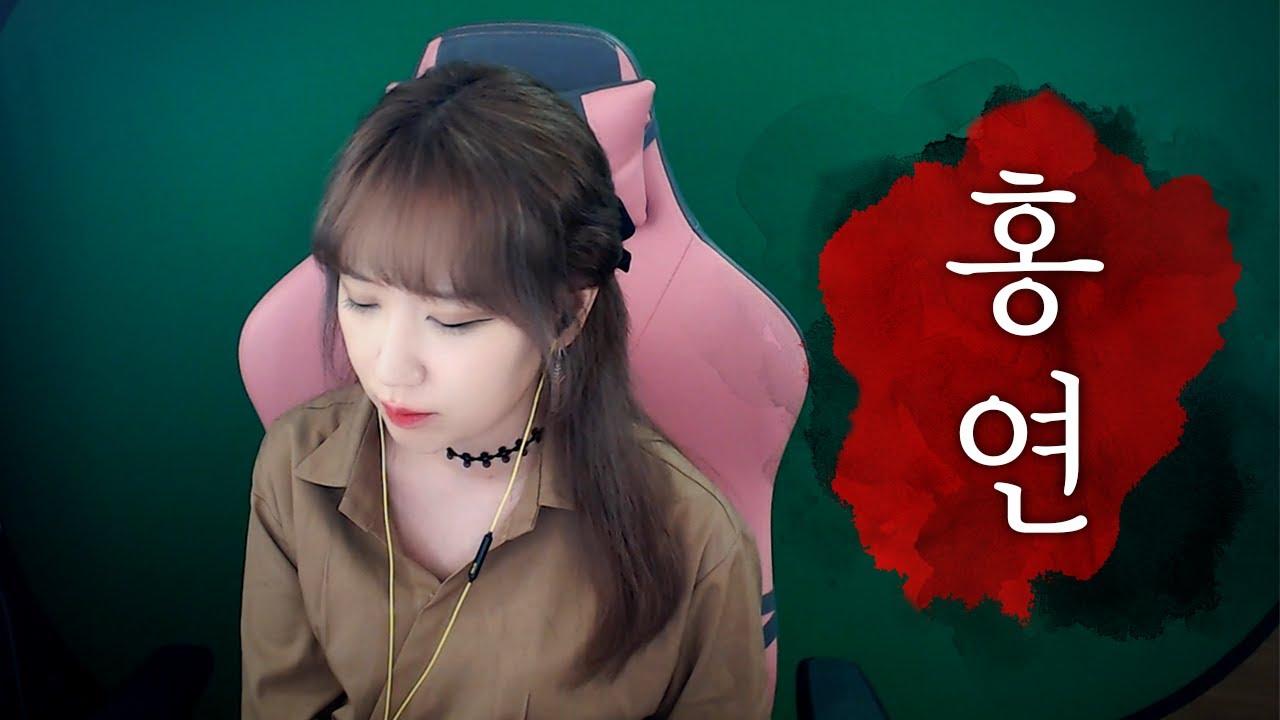 안예은(Ahn Ye Eun) - 홍연(Red Tie) Cover.데인티(Dainty)