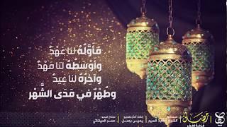 Ramadan Fursatu l ^Umur   رمضان فرصة العمر   Yahya Bassal