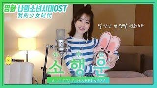 [펑티모] 한국에서도 많은 사랑을 받은노래 《소행운 | 小幸运》 영화 나의소녀시대OST