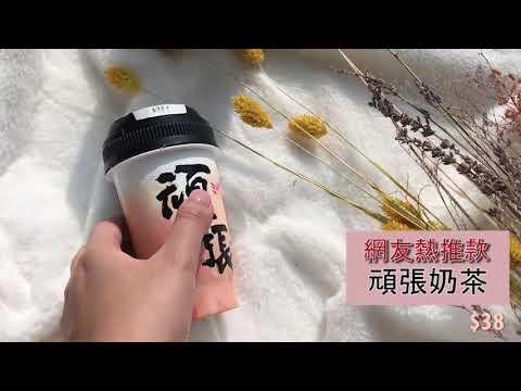 超商奶茶7款整理大推薦!