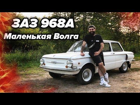 Запорожец - маленькая Волга! Зачем его покупать в 2019?