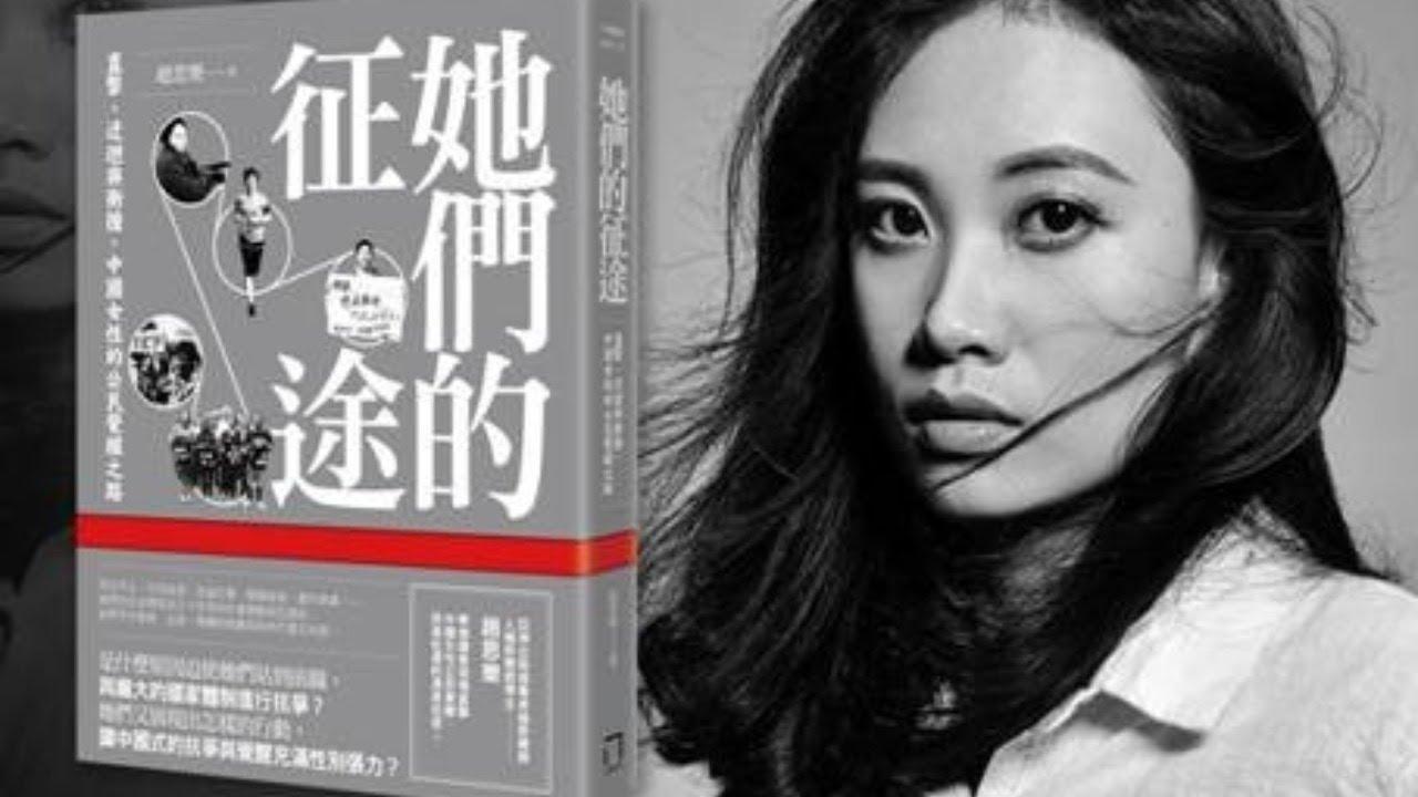 女人的觉醒时刻:中国男权如何进化?移民女儿改写美国历史!丨今夜很政经(赵思乐 夏明 :20200815)