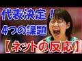 女子バレー 日本代表 リオ メンバー12人決定惜しまれる2人【ネットの反応】