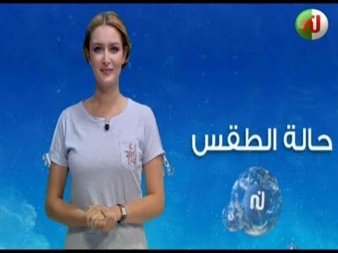 bulletin de météo de l'après midi du Mardi 14 Août 2018
