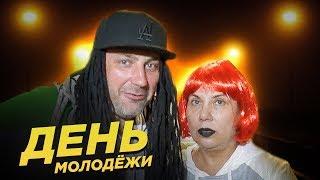 День Молодежи | Марина Федункив Шоу
