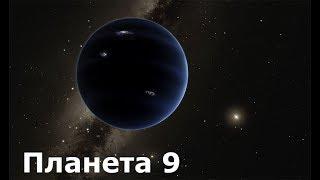 Новая планета в Солнечной системе?