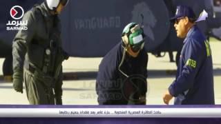حادث الطائرة المصرية المنكوبة .. حزن غامر بعد فقدان جميع ركابها