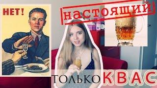 Learn Russian - How to make kvas | Как сделать квас