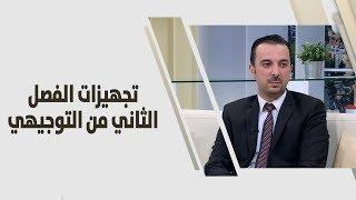 حسام عواد - تجهيزات الفصل الثاني من التوجيهي