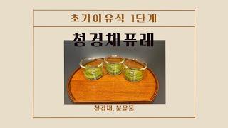 [초기이유식 1단계] 청경체 퓨레(베이비무브)