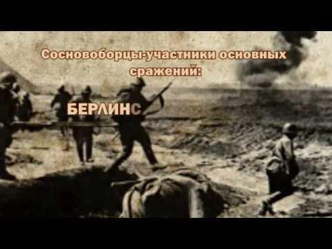 День Победы в Сосновом Бору!