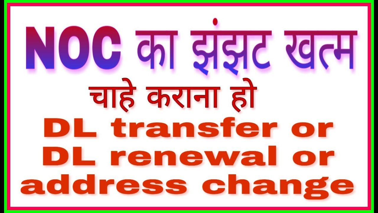 NOC for driving license transfer| NOC for dl address change | No  requirement NOC |