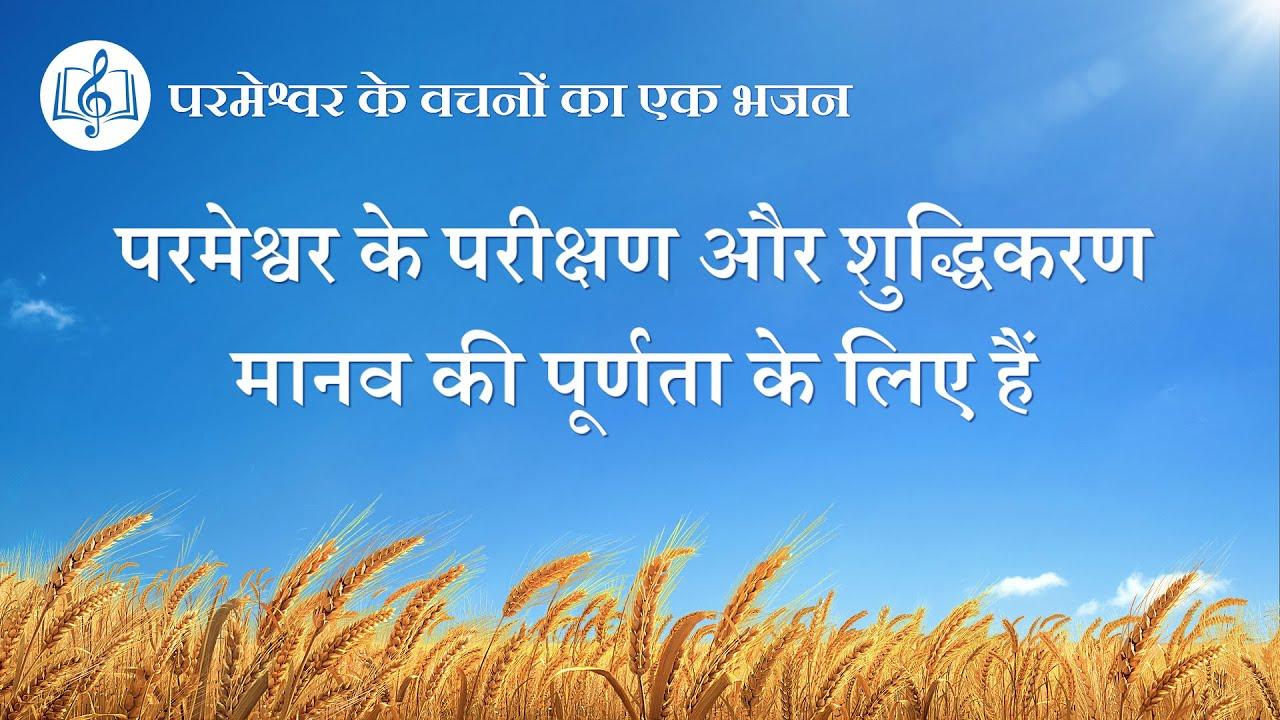 Hindi Christian Song | परमेश्वर के परीक्षण और शुद्धिकरण मानव की पूर्णता के लिए हैं (Lyrics)