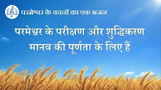 Hindi Christian Worship Song | परमेश्वर के परीक्षण और शुद्धिकरण मानव की पूर्णता के लिए हैं (Lyrics)