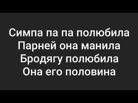 Артур U0026 Райм U0026 Адил - Симпа (текст) 2019
