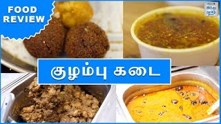 kuzhambu-kadai-food-review-chennai-foodie-hindu-tamil-thisai
