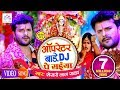 Video Song आ गया #khesari Lal Yadav का इस साल mp3 song Thumb
