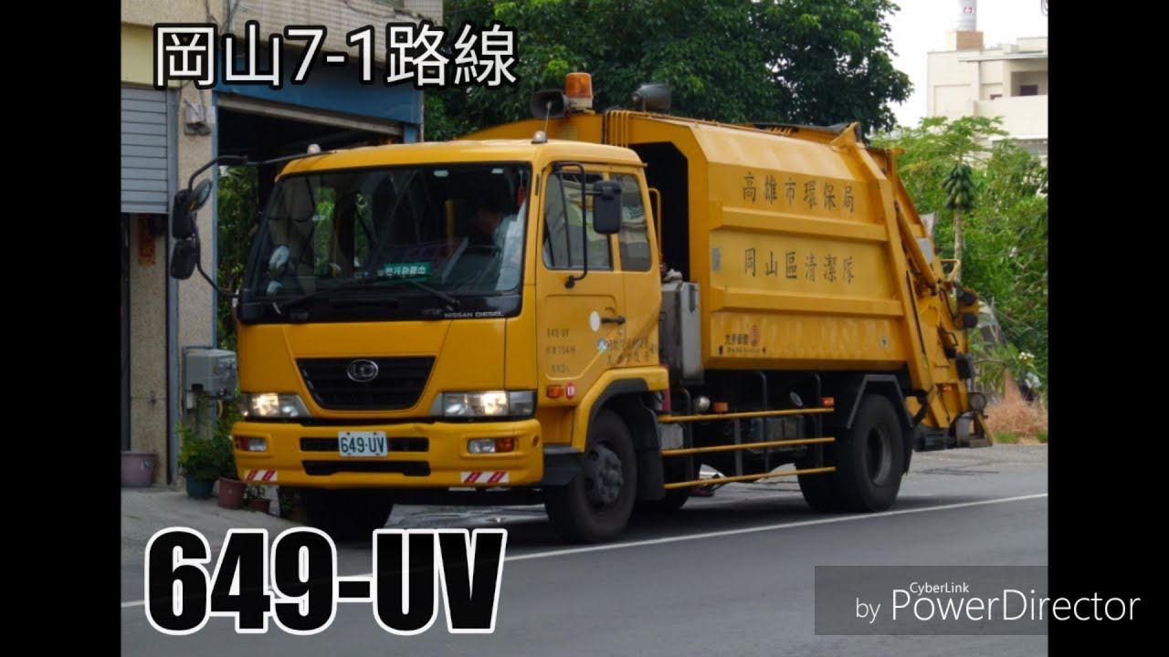 垃圾車影片#70 岡山7-1路線 649-UV沿街收運 - YouTube