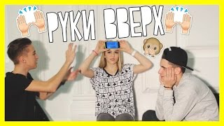 'РУКИ ВВЕРХ CHALLENGE' with Maryana Ro | HalBer