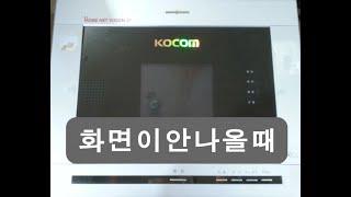 코콤 비디오폰수리하려면 현대 홈네트워크 화면이안보일때 …