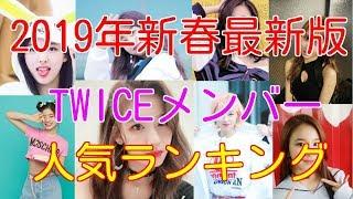 TWICE 韓国アイドルグループ 2019年新春最新版 人気ランキング