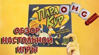Пара кур Обзор настольной игры на русском