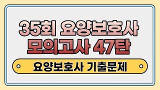 [47탄] 요양보호사 기출문제 21.05.15. 시험대…