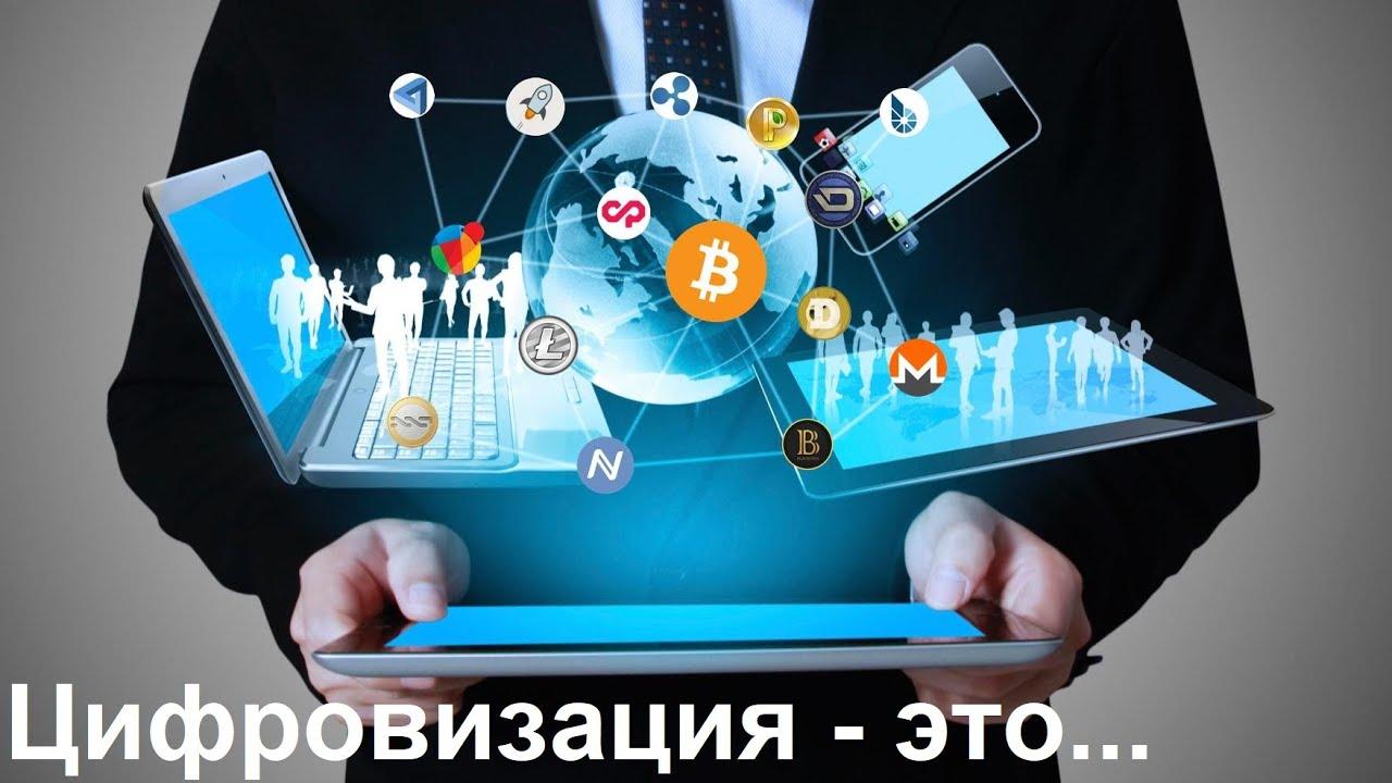 Руслан Макаров. Что такое цифровизация. Перспективы цифровой экономики в России