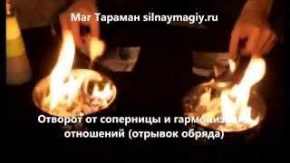 Отворот от соперницы и гармонизация отношений  Маг Тараман