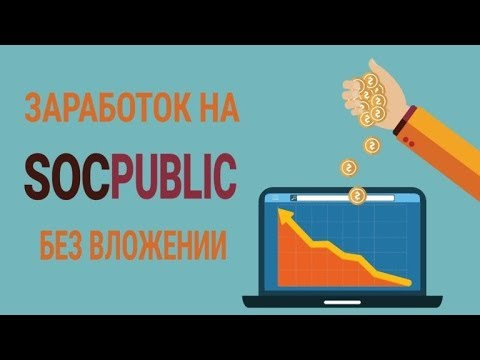 Заработок без вложений на Socpublic! Реальный заработок в Соцпаблик! Лучший и быстрый заработок!
