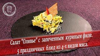5 праздничных  блюд из 4-х видов мяса. Готовим у себя дома куриное филе и салат..Часть 1.