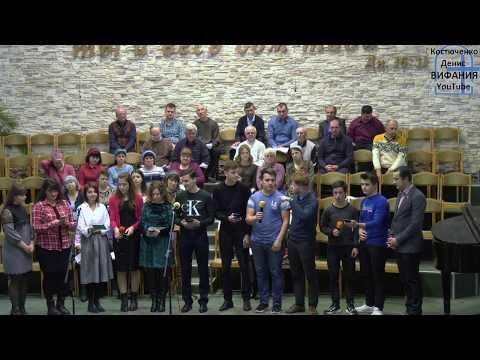 Благослови, Господь, наш край, песня 17.11.2019 Вифания