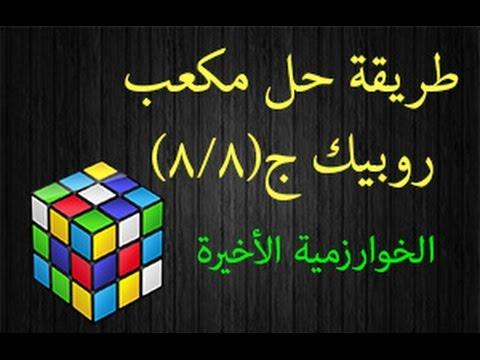 طريقة حل مكعب روبيك 3 3 3 للمبتدئين ج 8 8 الخوارزمية الأخيرةsolve Rubik Cube Arabic 8 8 Youtube